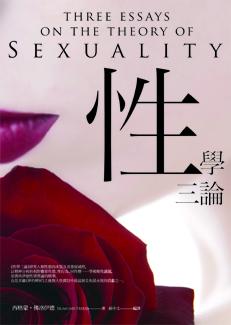 性学三论:佛洛伊德对人性探讨中最富创见与永恒的贡献之一