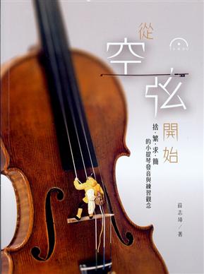從空弦開始:捨‧繁‧求‧簡的小提琴發音與練習觀念