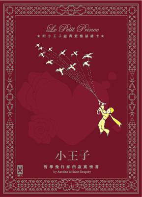 小王子:哲學飛行家的寂寞情書(全彩插圖精裝版)