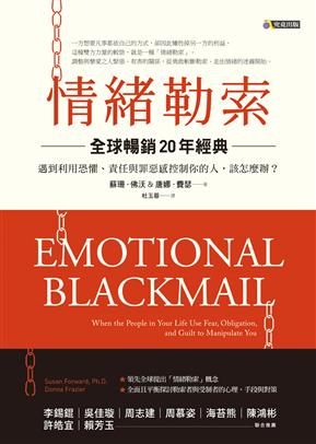 情緒勒索(全球暢銷20年經典):遇到利用恐懼、責任與罪惡感控制你的人,該怎麼辦?