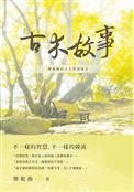 古木故事:鄭範錫的人生智慧散文