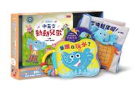 賴馬給0-3歲寶寶的遊戲書(感官布書+防水遊戲書+中英兒歌本)
