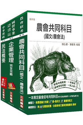 107年農會招考(會務行政)套書