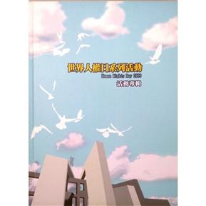 世界人权日系列活动2009活动专辑(精)