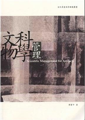 文物科学管理-文化资产保存维护丛书