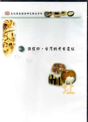 文化资产保存研究数码学院课程四.谈湾的考古遗址DVD