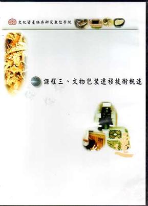 文化资产保存研究数码学院课程三.文物包装迁移技术概(DVD)