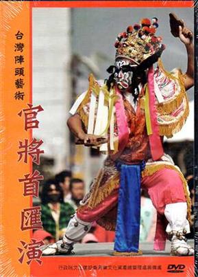 官将首汇演-台湾阵头艺术DVD