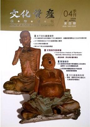 文化资产保存学刊(2008第4期)