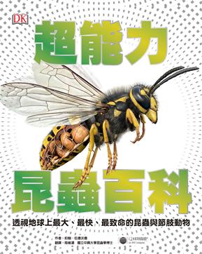 超能力昆虫百科:地球上最大、最快、最致命的昆虫与节肢动物
