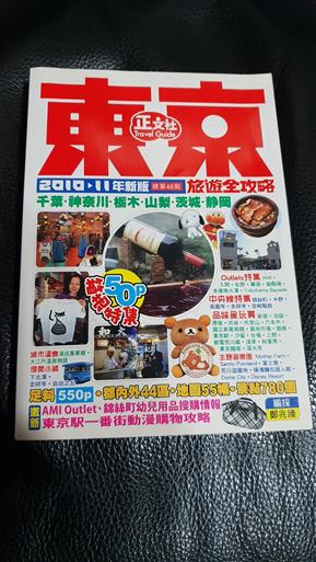 东京旅游全攻略2010-11年版