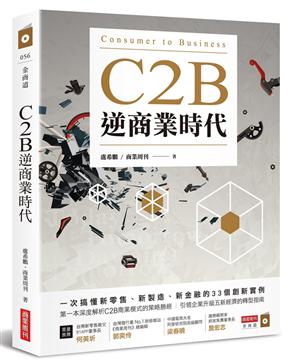C2B逆商業時代:一次搞懂新零售、新製造、新金融的33個創新實例