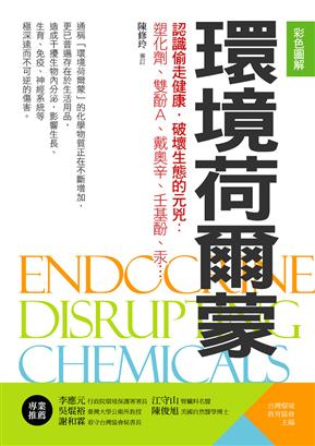 环境荷尔蒙:认识偷走健康.破坏生态的元凶:塑化剂、双酚A、戴奥辛、壬基酚、汞…(彩色图解)