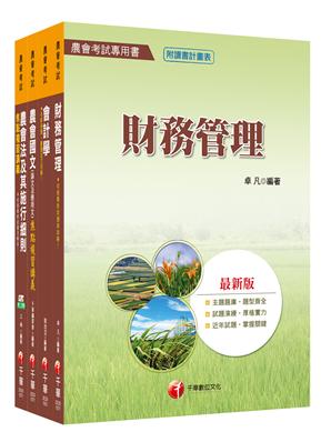 107年(財務管理類(財務管理))中華民國農會新進人員課文版套書