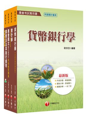 107年(金融業務類(信用業務))中華民國農會新進人員課文版套書