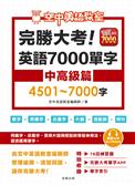 完勝大考英語7000單字:中 篇4501~7000字