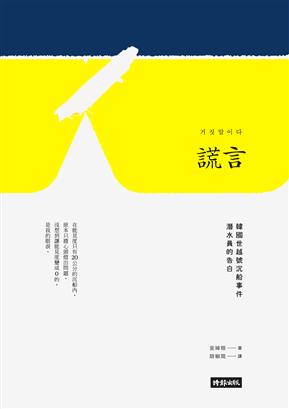 謊言:韓國世越號沉船事件潛水員的告白