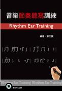 音樂節奏聽寫訓練