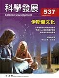 科學發展月刊第537期(106 09)