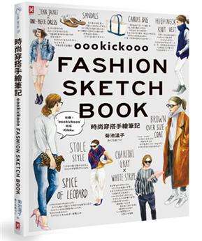 時尚穿搭手繪筆記(二版):IG百萬超人氣插畫家,教妳用基本單品穿出120款潮流街拍風采!(暢銷紀念書衣版)