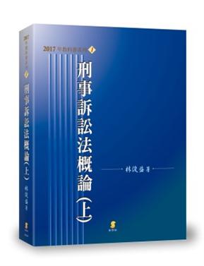 刑事訴訟法概論(上)