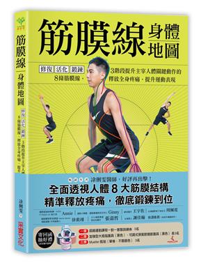 筋膜线身体地图:修复‧活化‧锻鍊,3阶段提升主宰人体关键动作的8条筋膜线,释放全身疼痛,提升运动表现