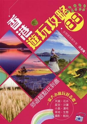 香港遊玩攻略 88