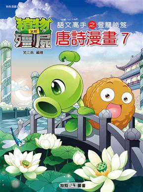 植物大戰殭屍:唐詩漫畫(7)