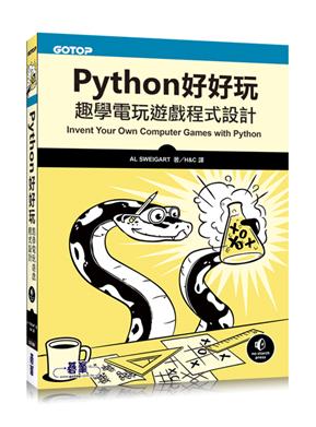 Python好好玩:趣学电玩游戏程式设计