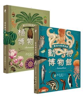 欢迎光临博物馆:动物博物馆+植物博物馆(两册套书)
