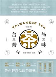 品味台灣茶:茶行學問.產地風味.茶人說茶,帶你輕鬆品飲茶滋味