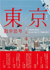 東京散步思考