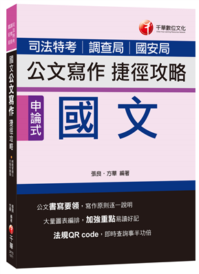 國文公文寫作捷徑攻略(司法特考、調查局、國安局)