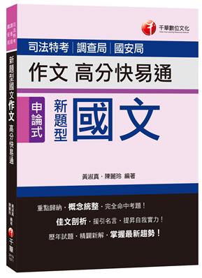新題型國文作文高分快易通(司法特考、調查局、國安局)