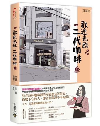 歡迎光臨,二代咖啡(1)|二手書交易資訊- TAAZE 讀冊生活