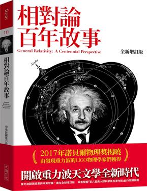 相对论百年故事(全新增订版)