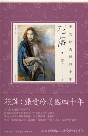 花落:张爱玲美国四十年