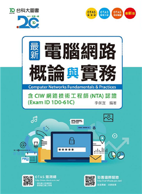 最新電腦網路概論與實務:含CIW網路技術工程師(NTA)認證(Exam ID 1D0-61C) - 最新版