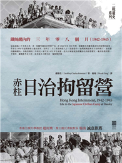 赤柱日治拘留營:鐵絲網內的三年零八個月 1942~1945