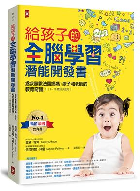 給孩子的全腦學習潛能開發書:拯救無數法國媽媽、孩子和老師的教育奇蹟【1~18歲孩子適用】