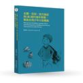 主體、性別、地方論述與(後) 童年想像:戰後 少年小說專論