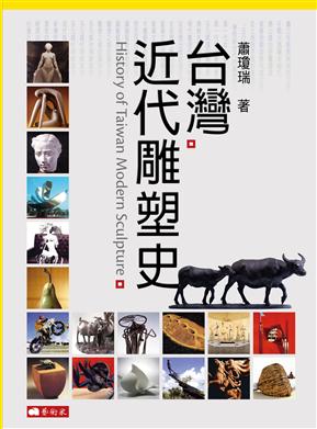 台湾近代雕塑史