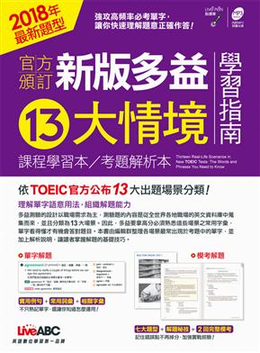 官方頒訂 新版多益13大情境學習指南