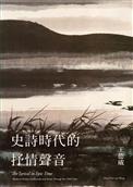 史詩時代的抒情聲音:二十世紀中期的中國知識分子與藝術家
