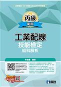 丙級工業配線技能檢定術科解析(2017 版)