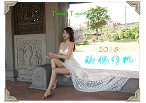 海倫清桃2018慈善掛曆