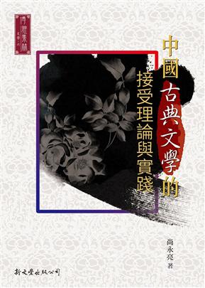 中國古典文學的接受理論與實踐