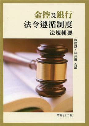 金控及銀行法令遵循制度法規輯要 (增修訂二版)
