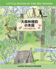 大森林裡的小木屋(安野光雅繪本版)