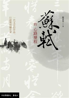 苏轼的心路历程:一代文宗的作品、行谊与相关史实